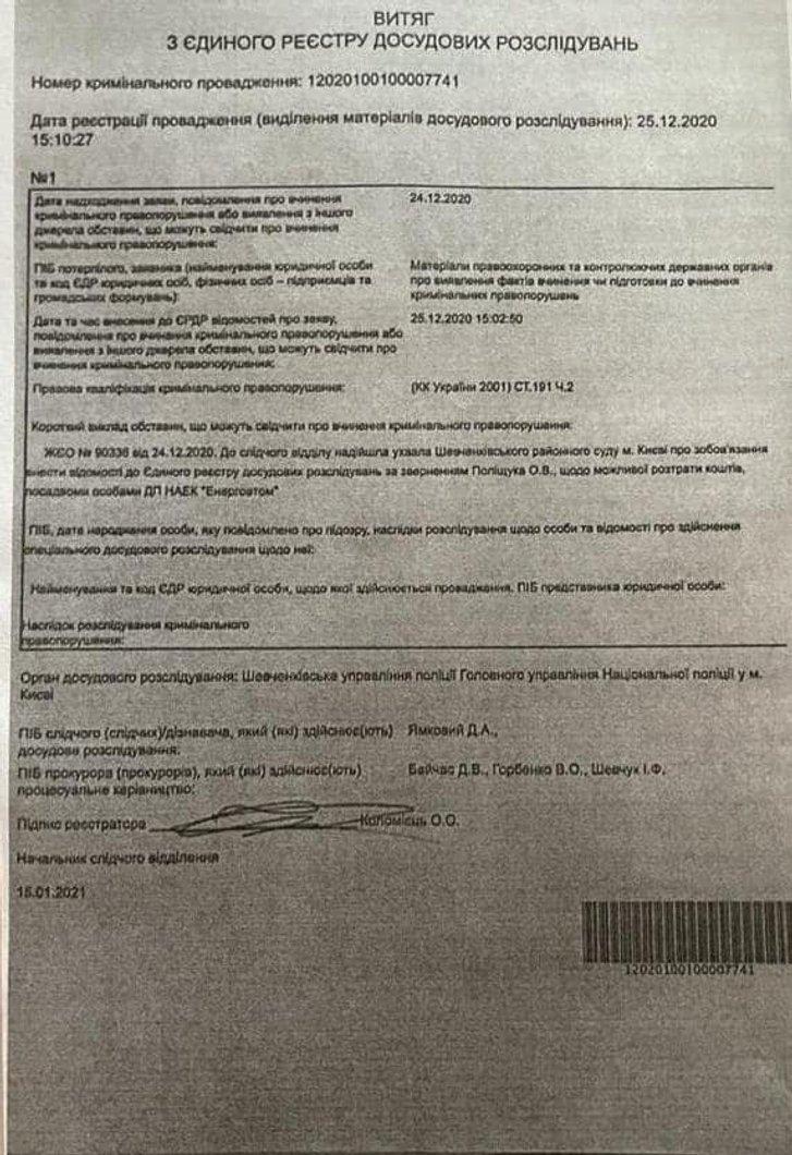 Рада призначила корупціонера міністром енергетики ?_2