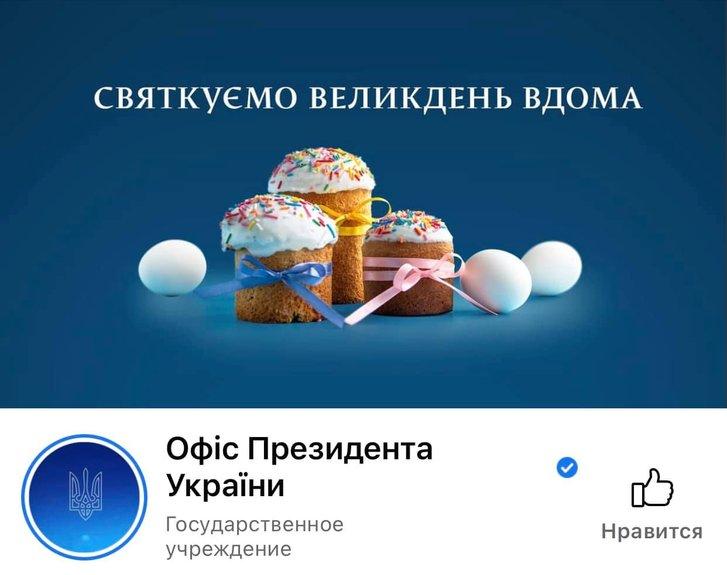 Зеленський закликає українців сидіти вдома на Великдень, а сам їде у Карпати_1