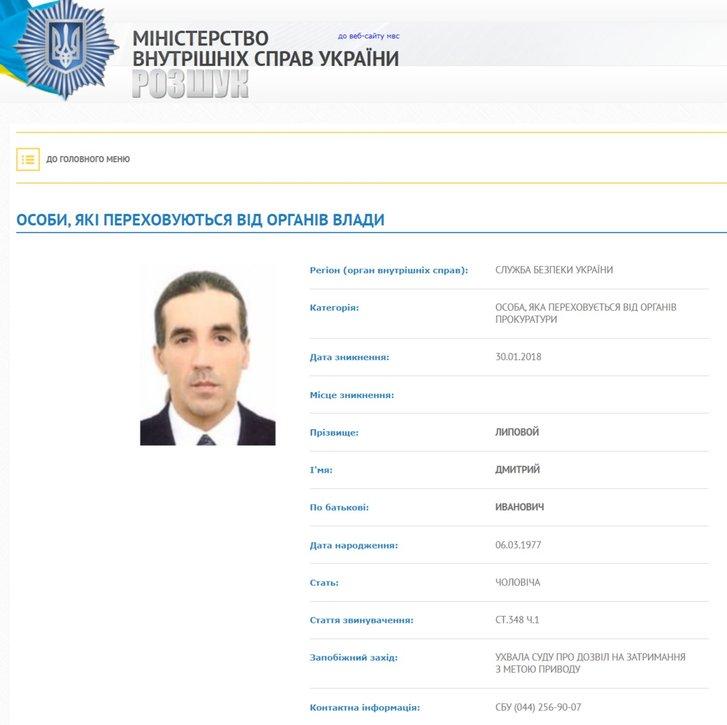 Якщо майданівець Дмитро Липовий буде екстрадований як злочинець - це зганьбить Україну_1