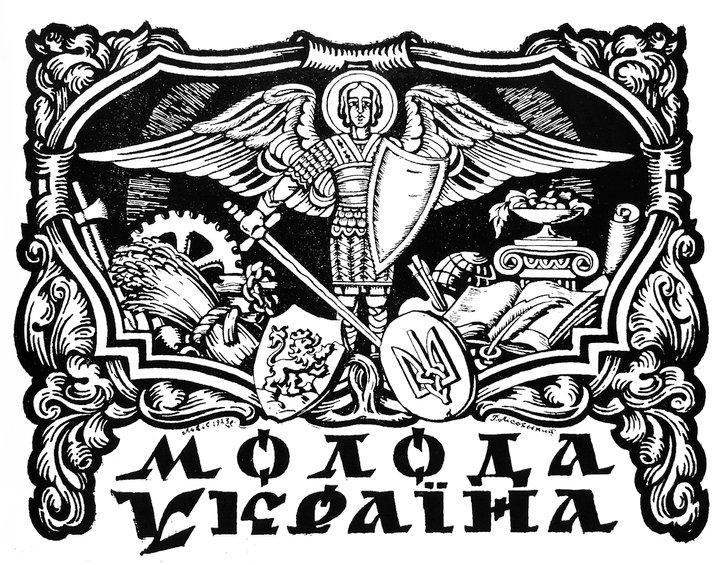 У Кам'янському вирішують чи буде у місті пам'ятник автору логотипу Lufthansa та емблеми ОУН_7