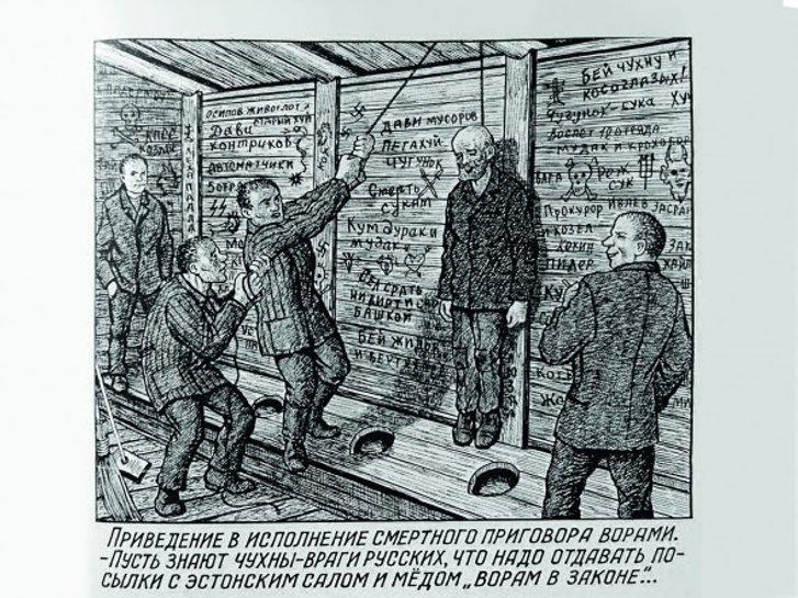 НАПРИКІНЦІ 1940-Х У ТАБОРАХ ГУЛАГУ ВИРУВАЛИ ТАК ЗВАНІ СУЧІ ВІЙНИ._3