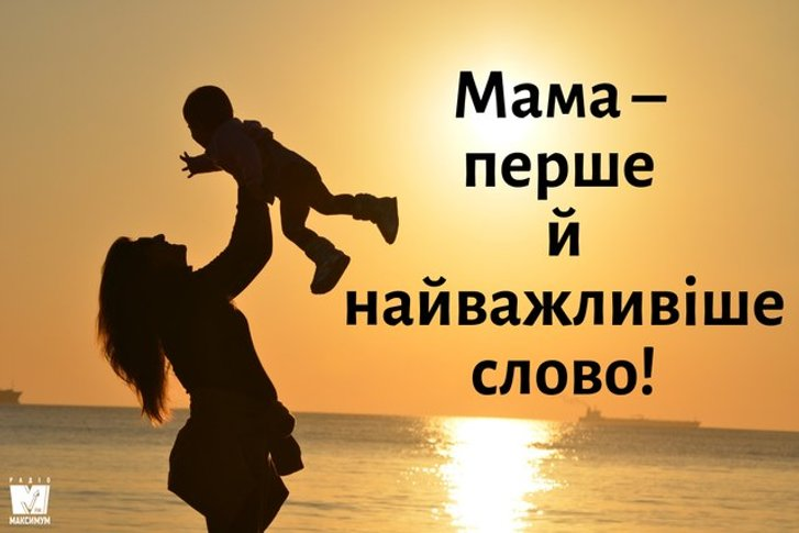 У другу неділю травня українці святкують День матері_1