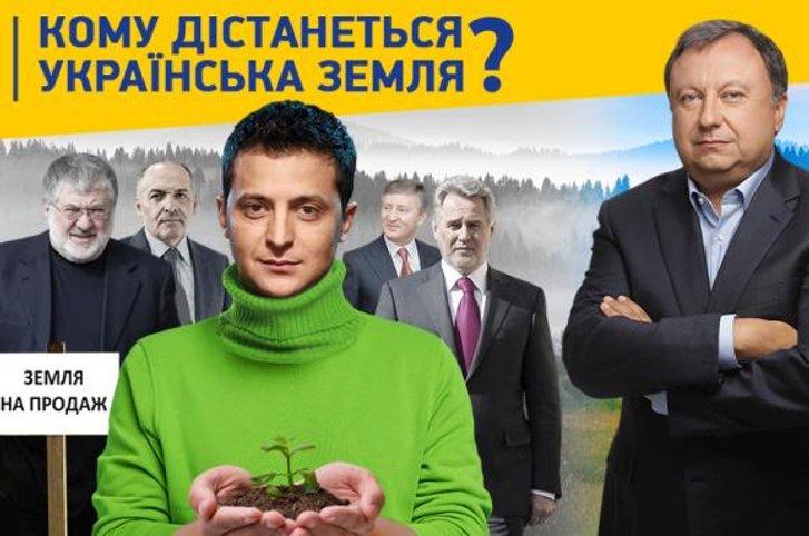 Водевіль навколо Медведчука — це відволікання уваги від продажу землі та здачі України_1