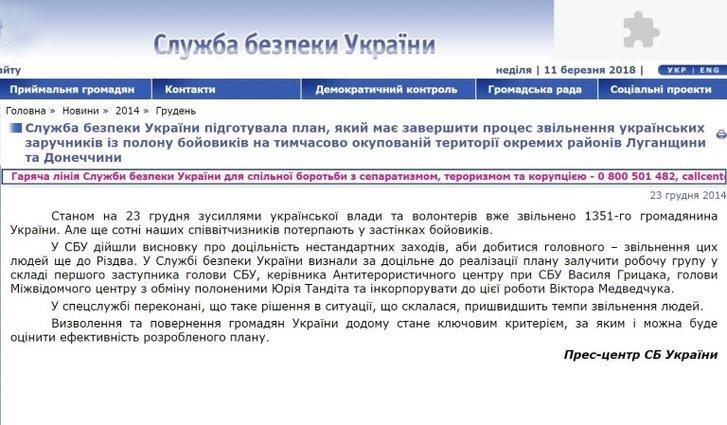 Медведчук оглушив СБУ_4