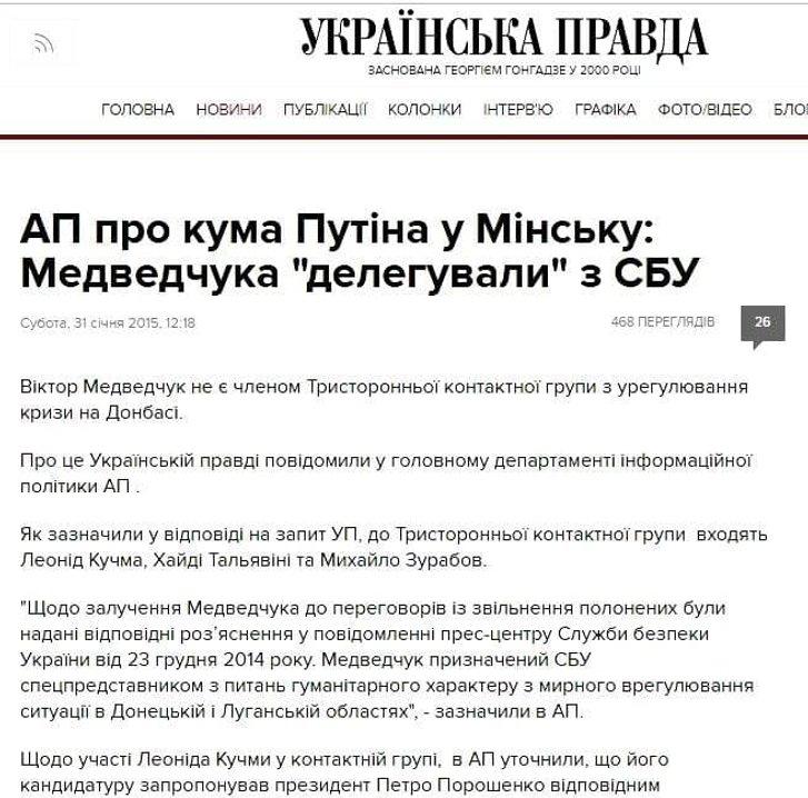 Медведчук оглушив СБУ_5