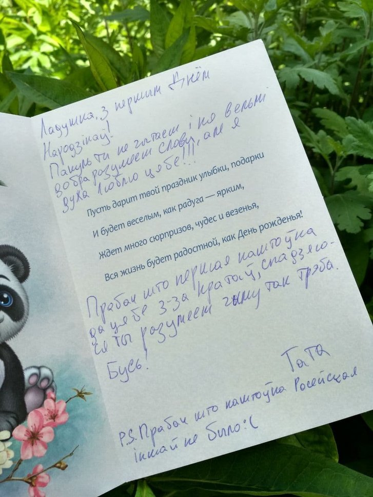 Этой открыткой Ким поздравляет дочку с первым днем рождения