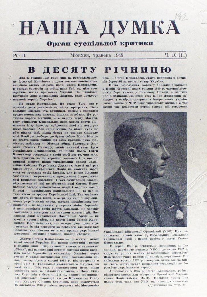 Євген Коновалець. До 130-річчя від дня народження СЗРУ опублікувала маловідомі документи_5