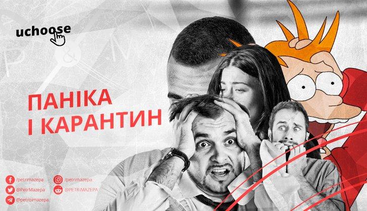 «Шокова терапія» для українців: Гра на страхах, щоб відібрати все, що у нас ще залишилось_3