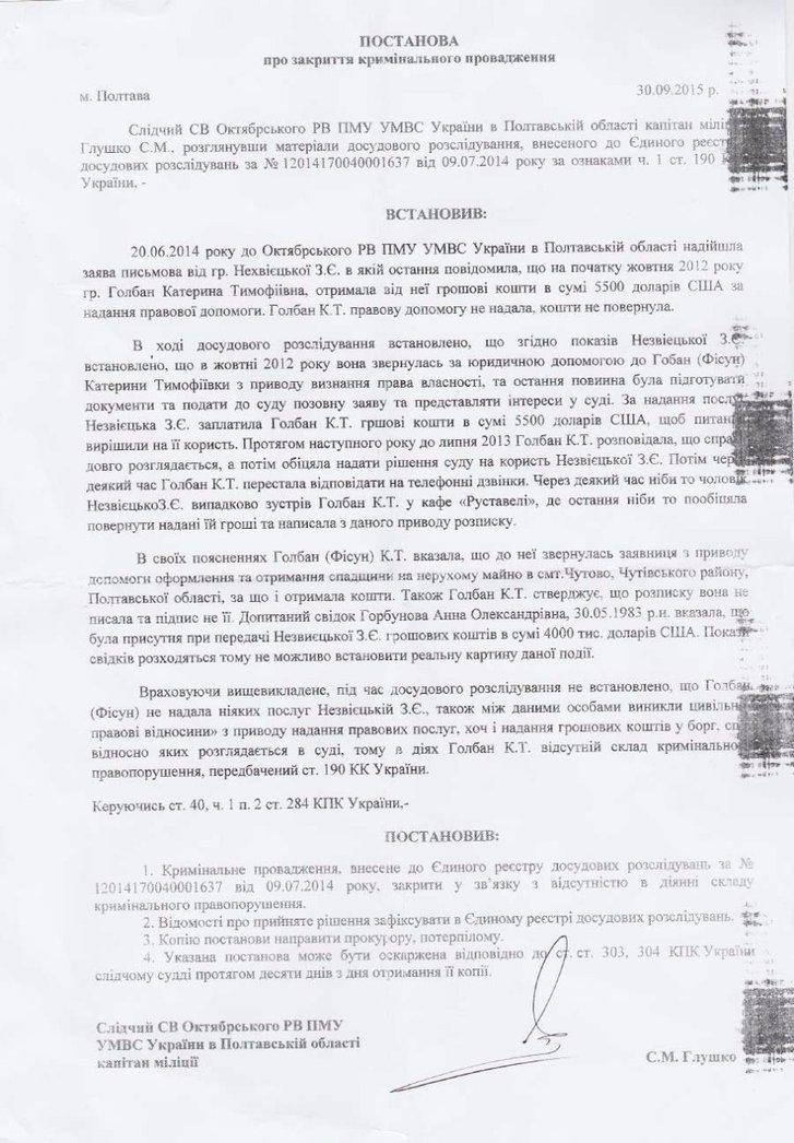 Полтавські гандольфіни як діагноз стану українського суспільства._2