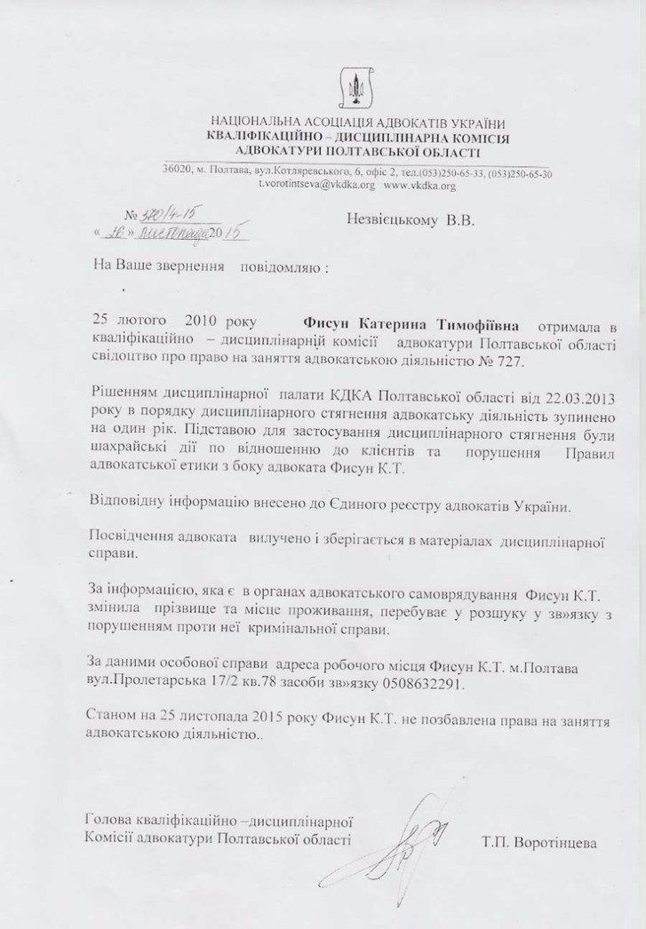 Полтавські гандольфіни як діагноз стану українського суспільства._3