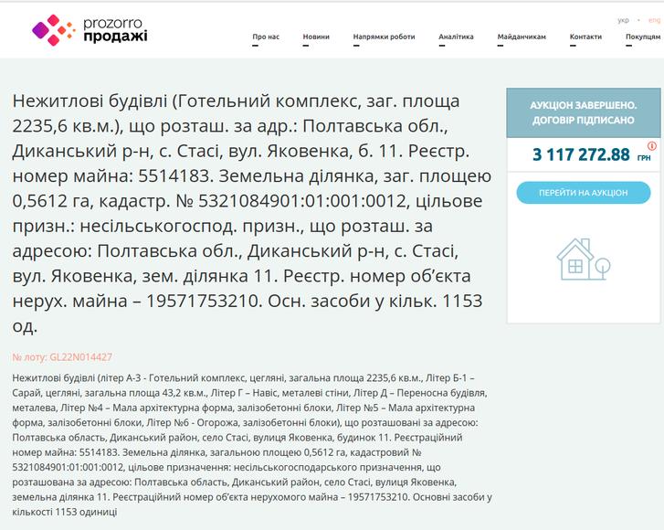 Полтавські гандольфіни як діагноз стану українського суспільства._10