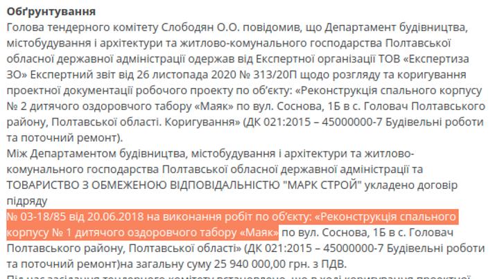 Полтавські гандольфіни як діагноз стану українського суспільства._29