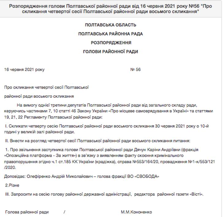 Психічно хворий кандидат неук Ілля Кива намагається збільшити свій злочинний вплив на Полтавщині_1