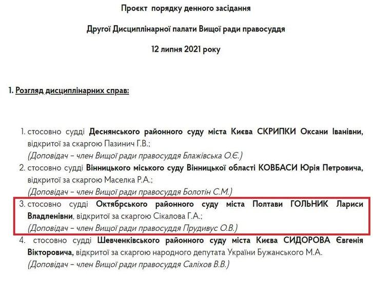 ВРП розгляне справу фейкової судді._1