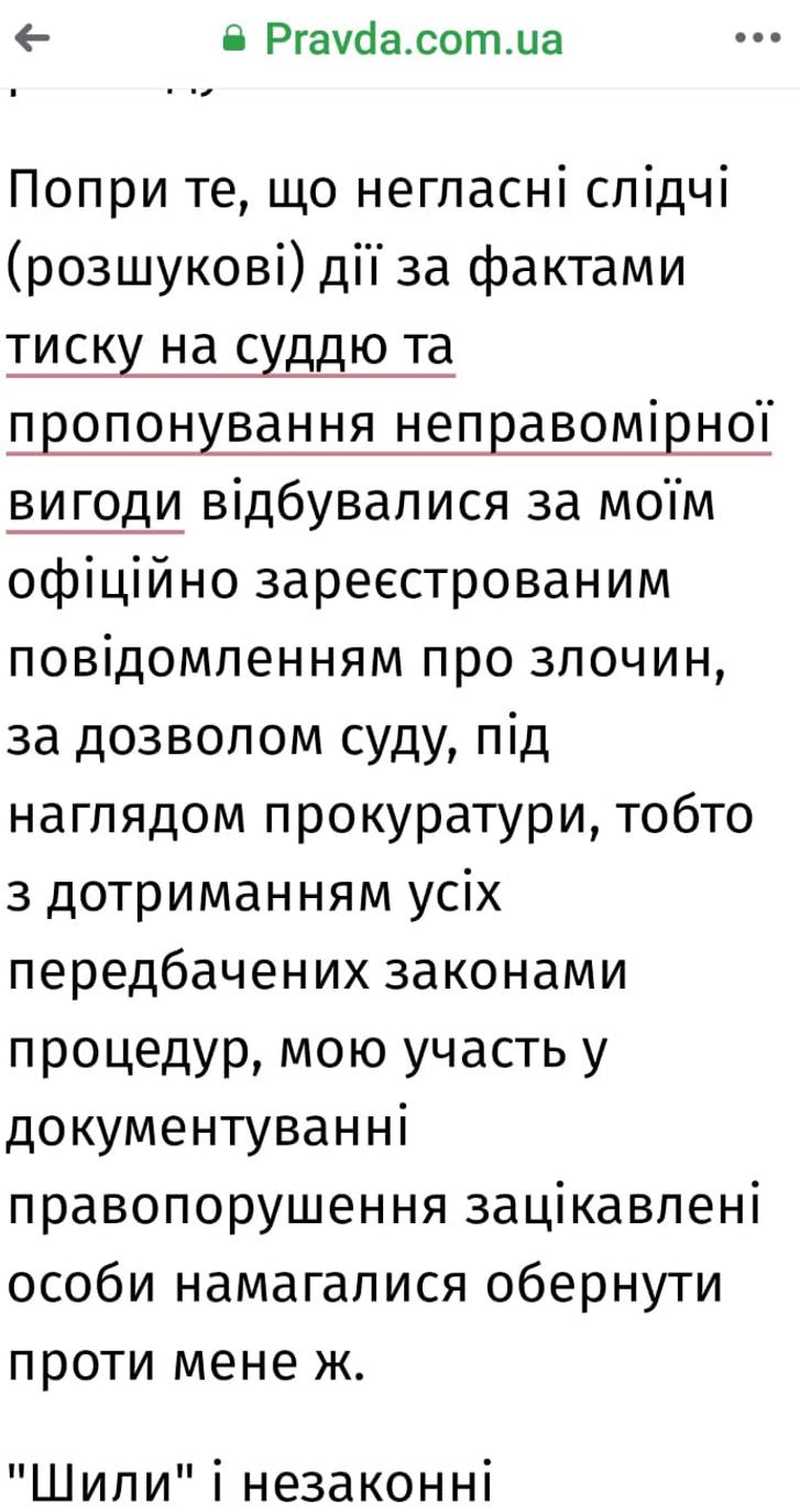 ВРП розгляне справу фейкової судді._3