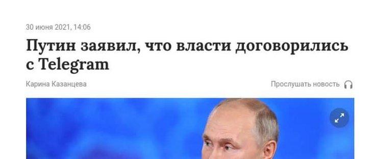 Telegram та його зв'язки з московською владою_1