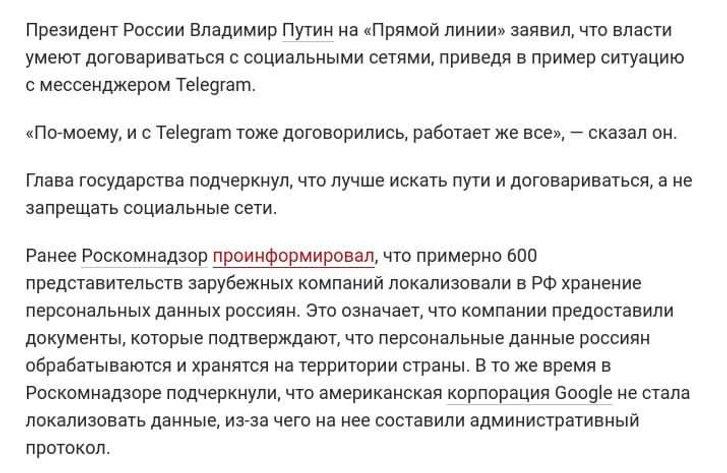 Telegram та його зв'язки з московською владою_2