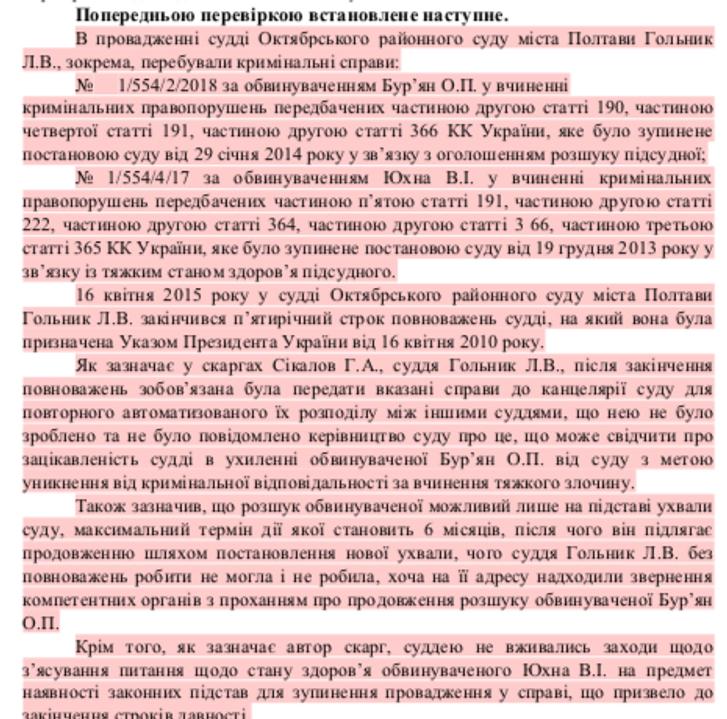 Верховна Рада розігнала Вищу раду кривосуддя_1
