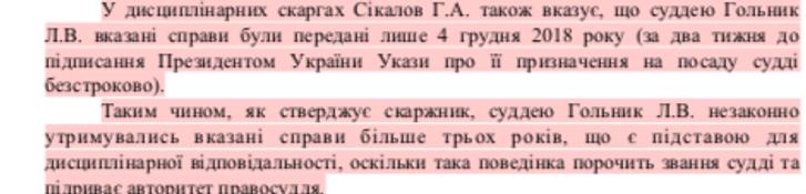 Верховна Рада розігнала Вищу раду кривосуддя_2