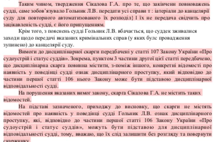 Верховна Рада розігнала Вищу раду кривосуддя_3