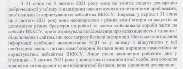 Верховна Рада розігнала Вищу раду кривосуддя_4