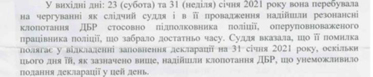 Верховна Рада розігнала Вищу раду кривосуддя_5