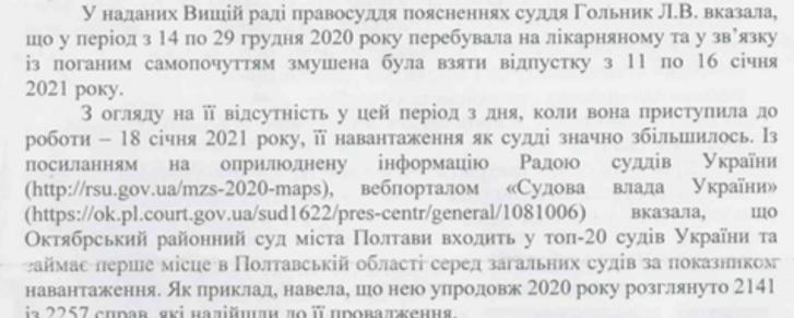 Верховна Рада розігнала Вищу раду кривосуддя_6