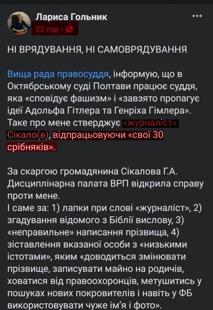 Верховна Рада розігнала Вищу раду кривосуддя_7