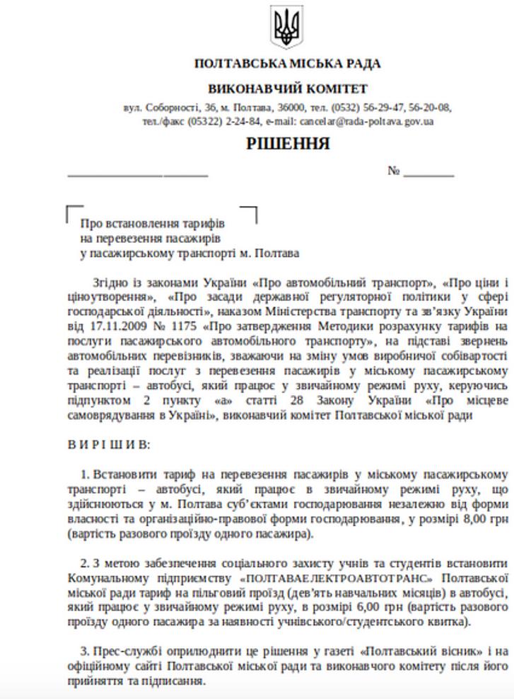 Виконавчий комітет Полтавської міськради підтримав підвищення вартості проїзду_1