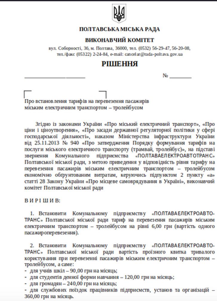 Виконавчий комітет Полтавської міськради підтримав підвищення вартості проїзду_2