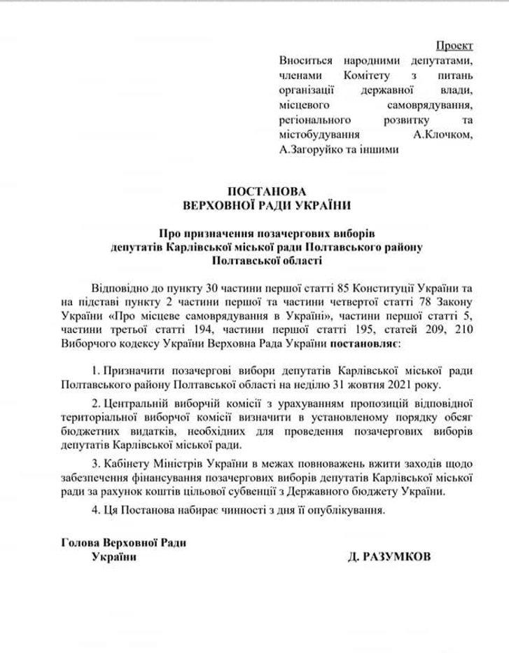 Верховна Рада розпустила міську раду на Полтавщині_1