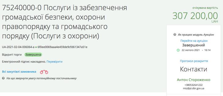 Очільник ДБР взяв під крило казнокрада._5