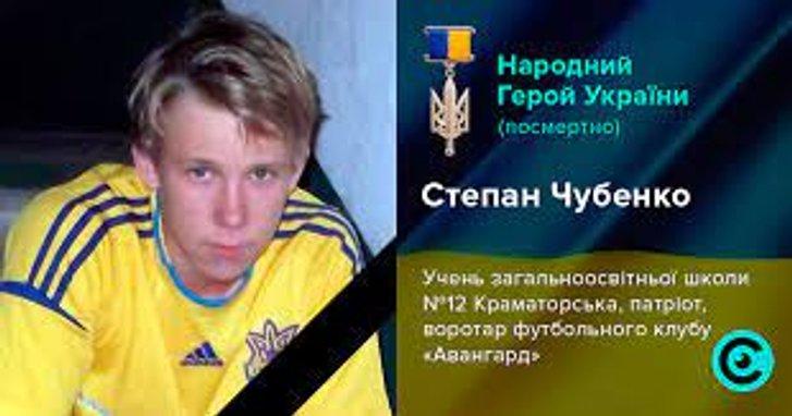25 липня − день смерті ідеолога Азову Ярослава Бабича та 16-річного спортсмена Степана Чубенка_1