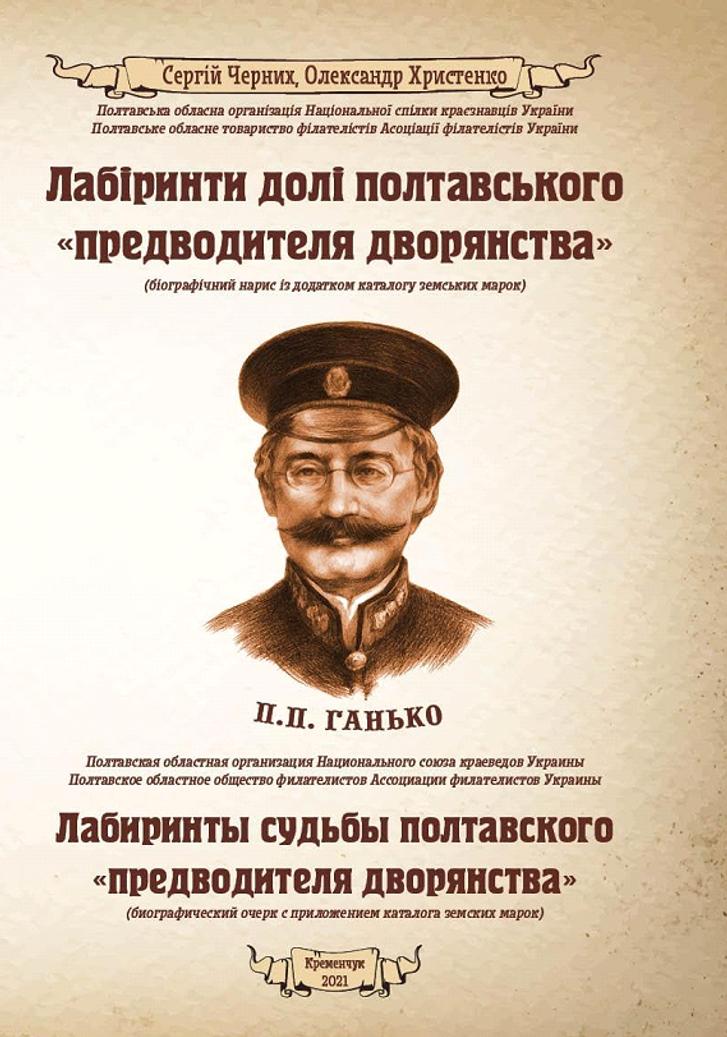 Павло Ганько – не «шахрай-філателіст»: його іменем можна пишатися_1
