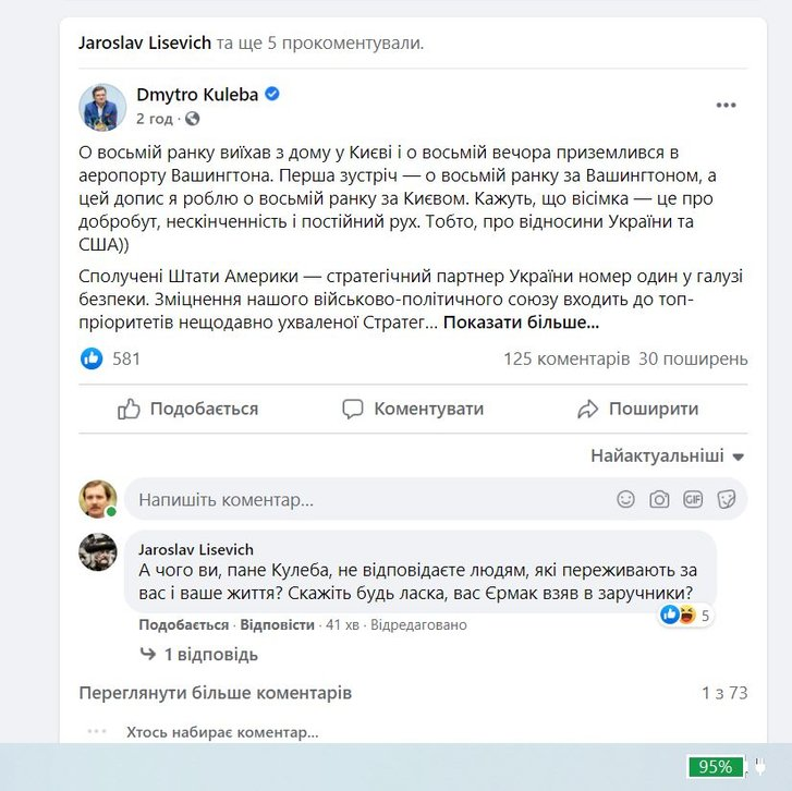 Хто в Україні відповідає за зовнішню політику – Єрмак чи Кулеба?_1