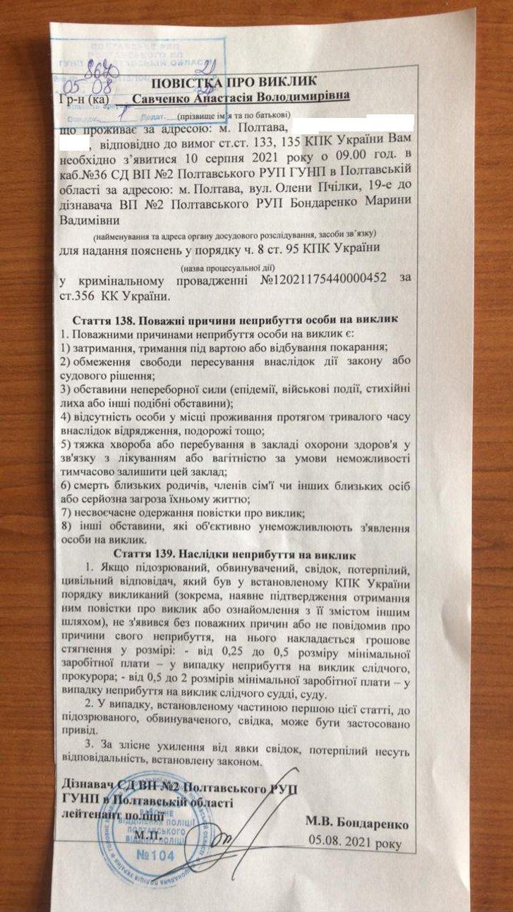 Працівники поліції переслідують депутата_3