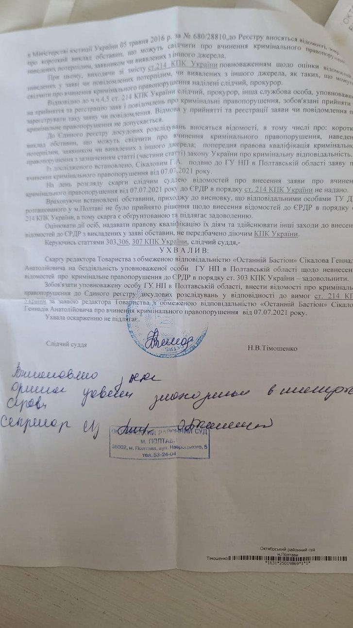 Судова ухвала, якою зобов'язано ГУ НП в Полтавській області внести до ЄРДР відомості про кримінальне правопорушення
