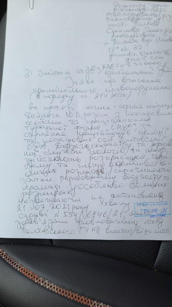 Заява про вчинення кримінального правопорушення подана до ТУ ДБР у місті Полтаві