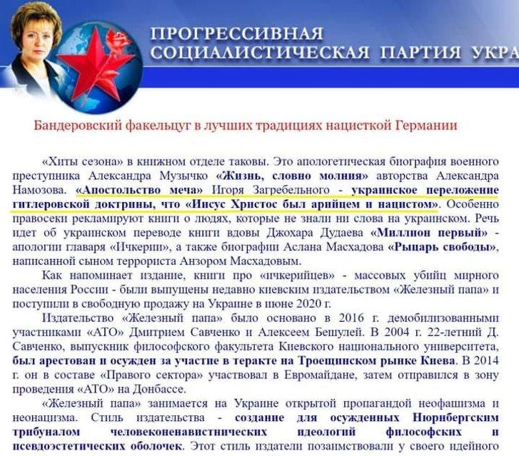 Партія Вітренко популяризує книги «Zалізного Тата»_1