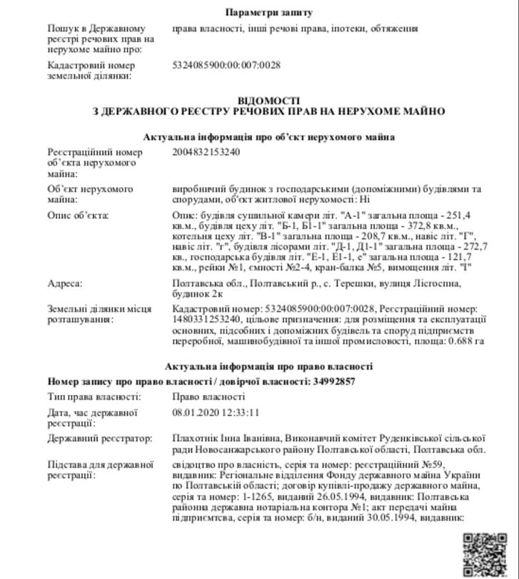 Хто знищує ліси на Полтавщині ?_14