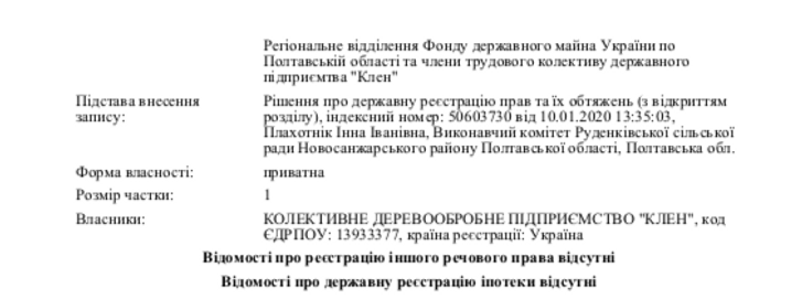 Хто знищує ліси на Полтавщині ?_15