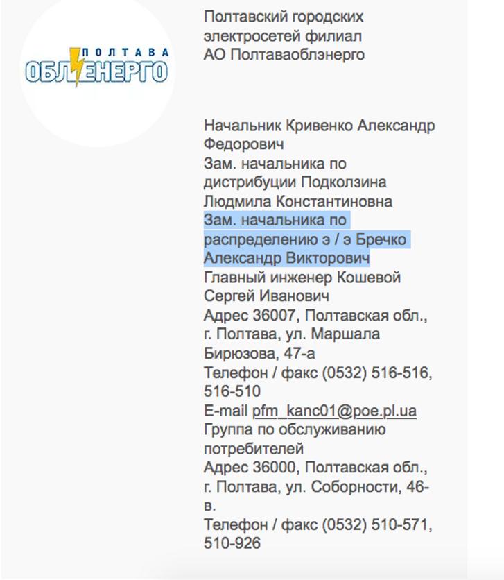 Хто знищує ліси на Полтавщині ?_22