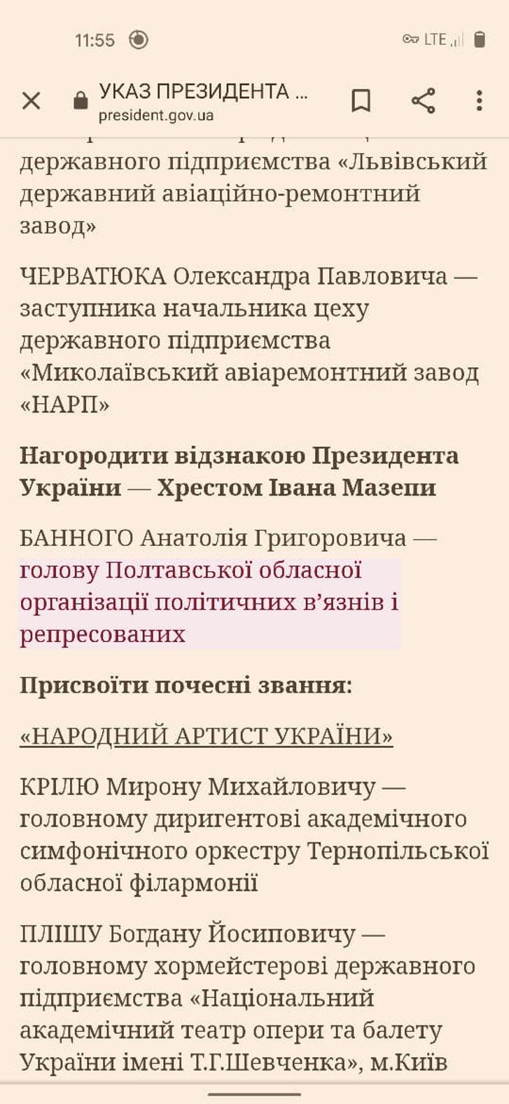 Чи може українець отримати орден._1