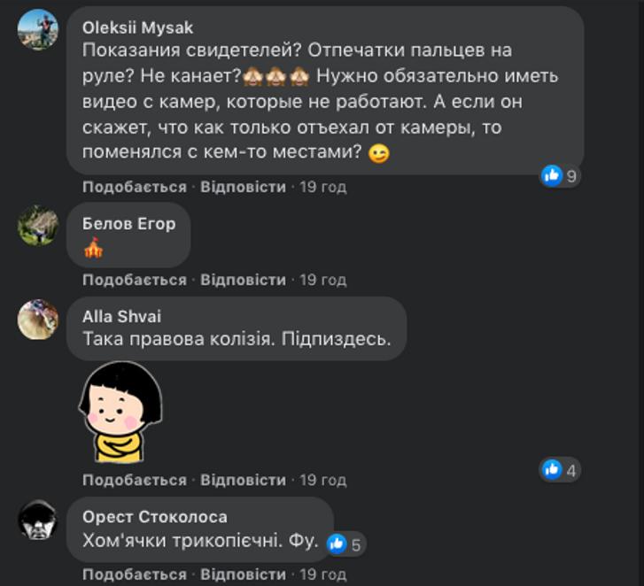 ДТП з депутатом Трухіним_2