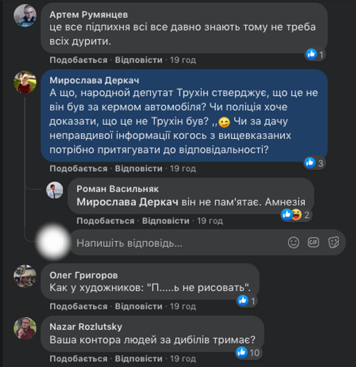 ДТП з депутатом Трухіним_5