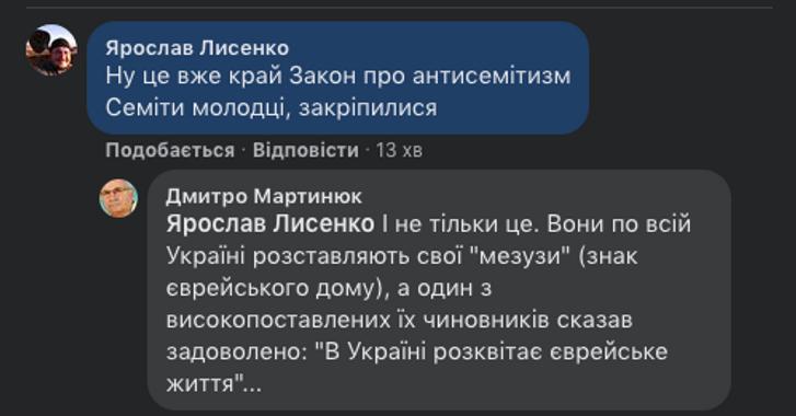 Українцям заборонили обговорювати євреїв._1