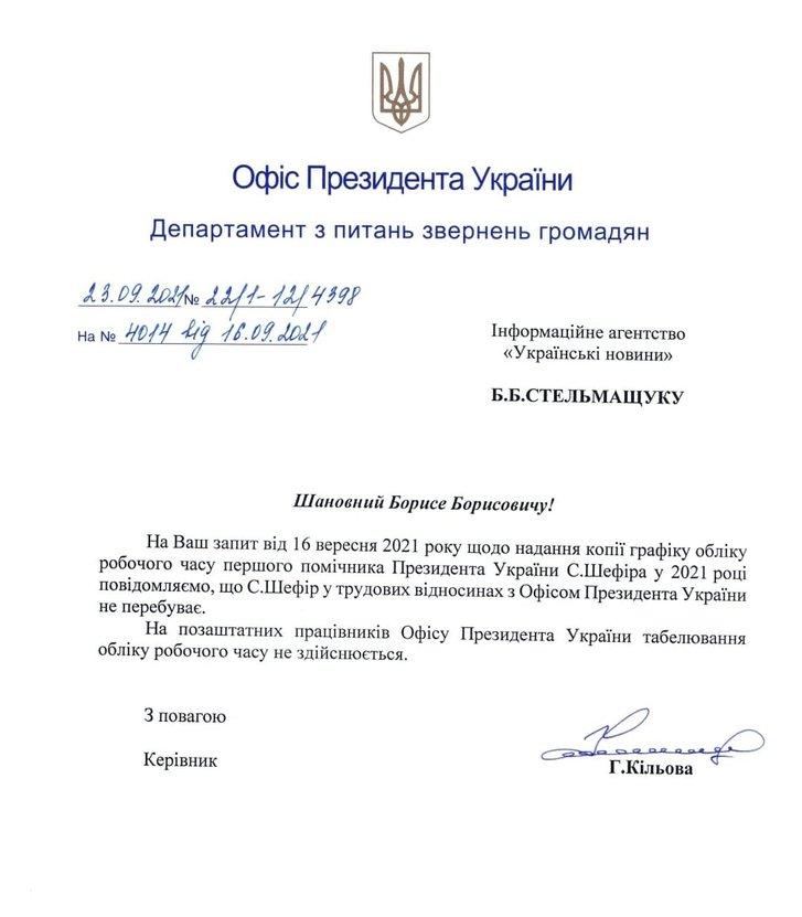 В ОП заявили, що Шефір не перебуває з Офісом Президента в трудових відносинах._1