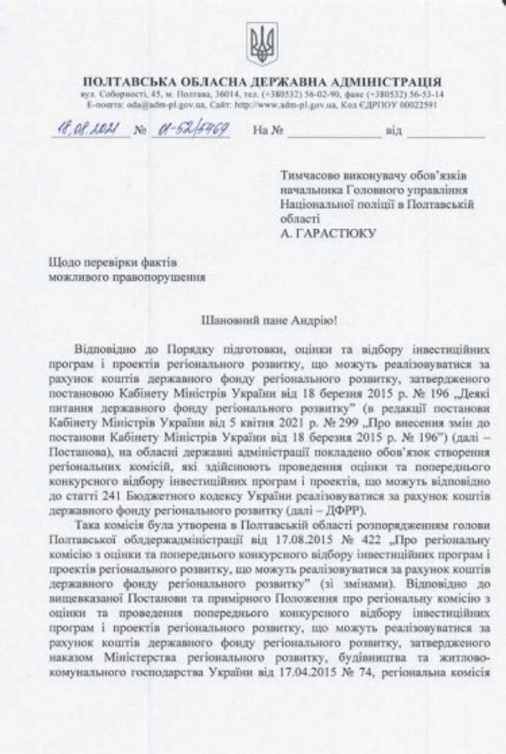 На голову Опішнянської ОТГ завели справу за підробку документів_3