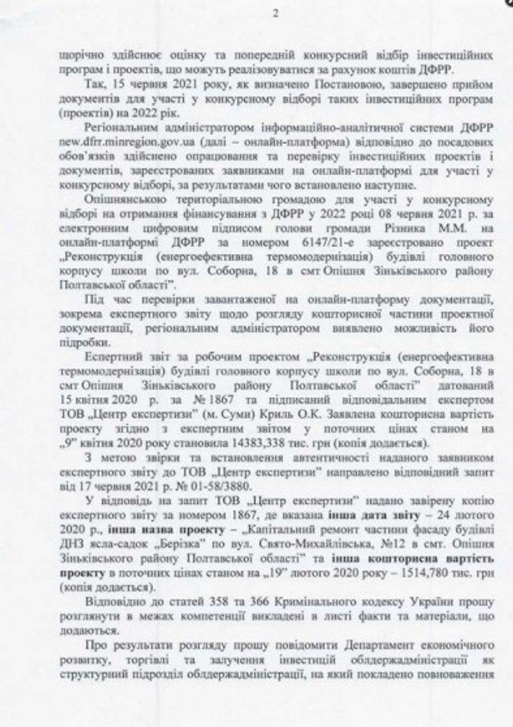 На голову Опішнянської ОТГ завели справу за підробку документів_4