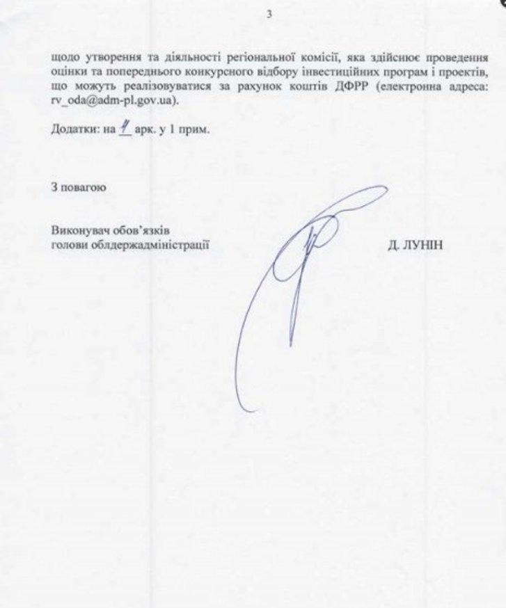 На голову Опішнянської ОТГ завели справу за підробку документів_5